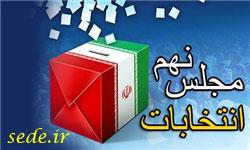 موسسه آموزش عالی فیض الاسلام،  نتایج انتخابات مجلس خمینی شهر