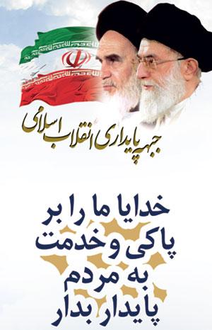 سید محمد جواد ابطحی کاندیدای نهمین دوره در انتخابات مجلس شورای اسلامی