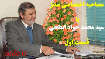 مصاحبه اختصاصی سایت سدژ با نماینده خمینی شهر سید محمد جواد ابطحی