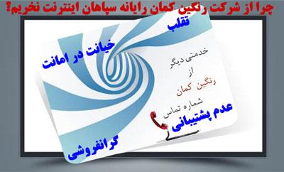 شرکت رنگین کمان رایانه اصفهان و شکایت مشتریان - سایت سدژ سایت خمینی شهری ها